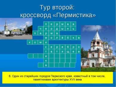 Тур второй: кроссворд «Пермистика» п е р м и с т е р м а а ч р д ы н ь а п м ...