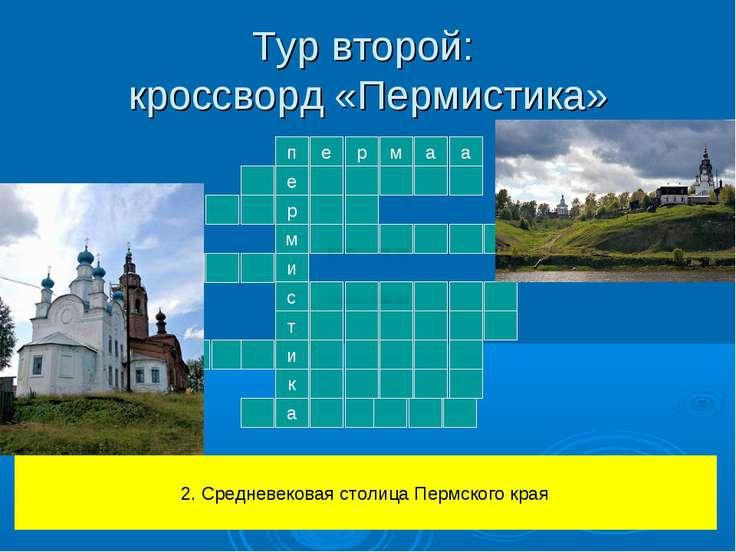 Тур второй: кроссворд «Пермистика» п е р м и с т е р м а а к и а 2. Средневек...
