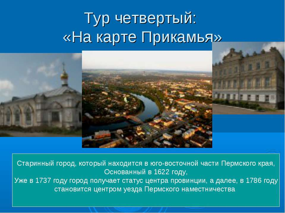 Тур четвертый: «На карте Прикамья» Старинный город, который находится в юго-в...