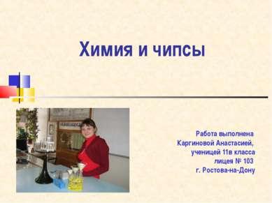 Химия и чипсы Работа выполнена Каргиновой Анастасией, ученицей 11в класса лиц...