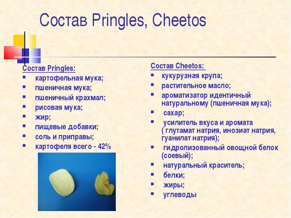Состав Pringles, Сheetos Состав Pringles: картофельная мука; пшеничная мука; ...