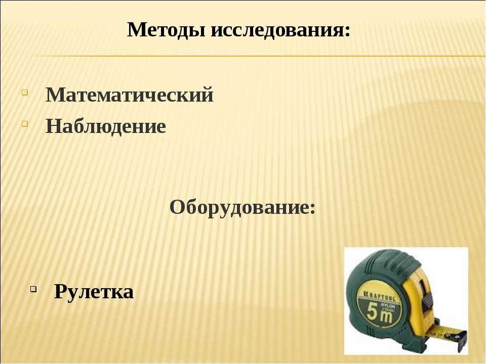 Методы исследования: Оборудование: Рулетка Математический Наблюдение