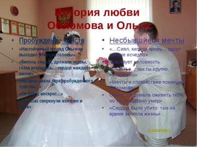 История любви Обломова и Ольги Пробуждение чувств «Настойчивый взгляд Ольги н...