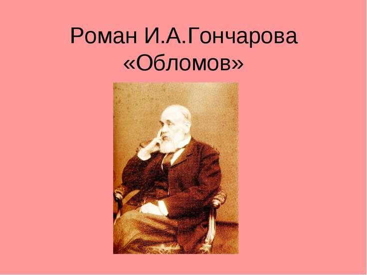 Роман И.А.Гончарова «Обломов»