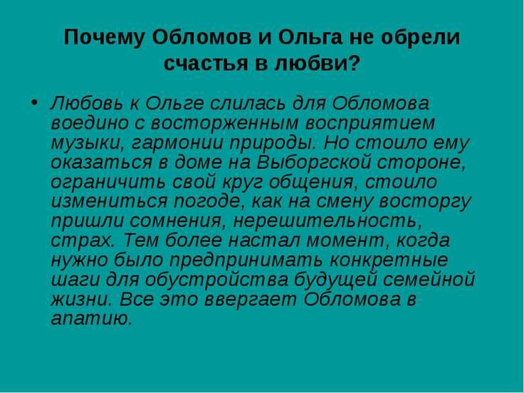 Почему Обломов и Ольга не обрели счастья в любви? Любовь к Ольге слилась для ...