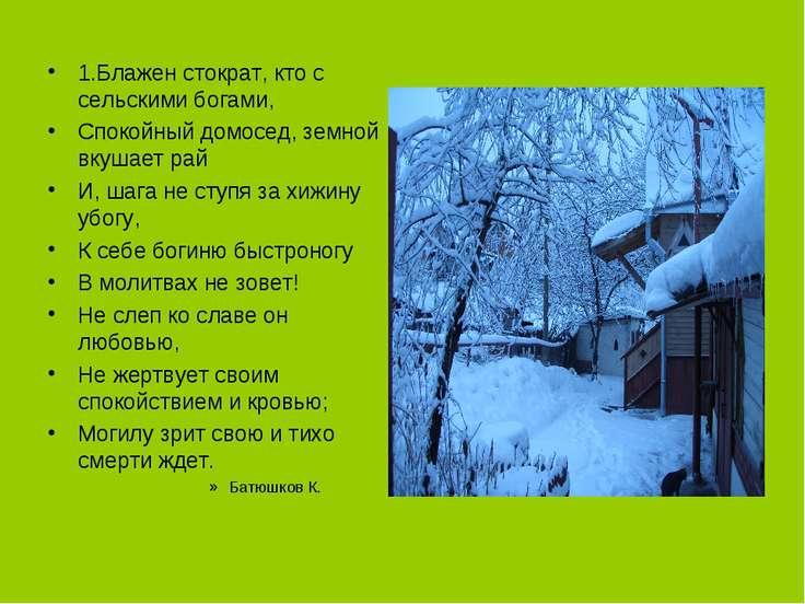 1.Блажен стократ, кто с сельскими богами, Спокойный домосед, земной вкушает р...