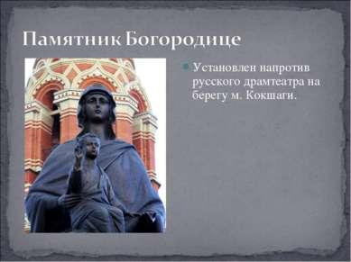 Установлен напротив русского драмтеатра на берегу м. Кокшаги.