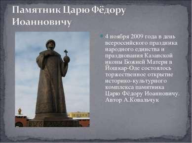 4 ноября 2009 года в день всероссийского праздника народного единства и празд...