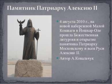 4августа 2010 г., на новой набережной Малой Кокшаги в Йошкар-Оле прошла Боже...
