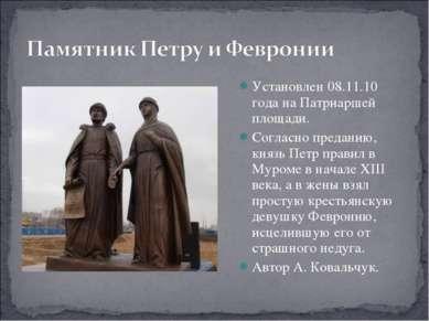 Установлен 08.11.10 года на Патриаршей площади. Согласно преданию, князь Петр...
