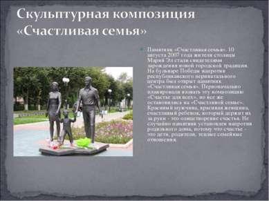 Памятник «Счастливая семья». 10 августа 2007 года жители столицы Марий Эл ста...
