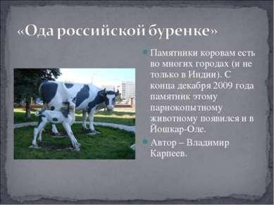 Памятники коровам есть во многих городах (и не только в Индии). С конца декаб...