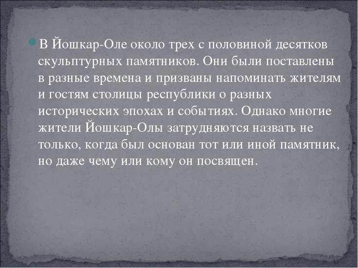 ВЙошкар-Оле около трех с половиной десятков скульптурных памятников. Они был...