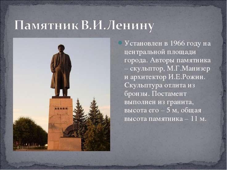 Установлен в 1966 году на центральной площади города. Авторы памятника – скул...