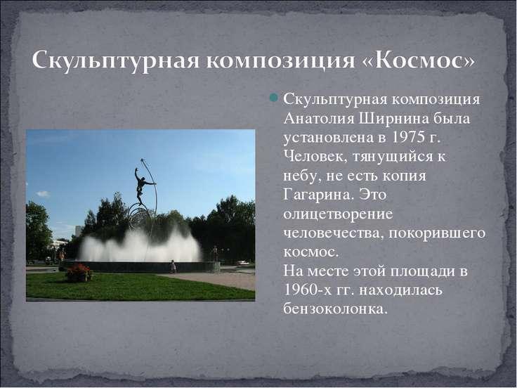 Скульптурная композиция Анатолия Ширнина была установлена в 1975 г. Человек, ...