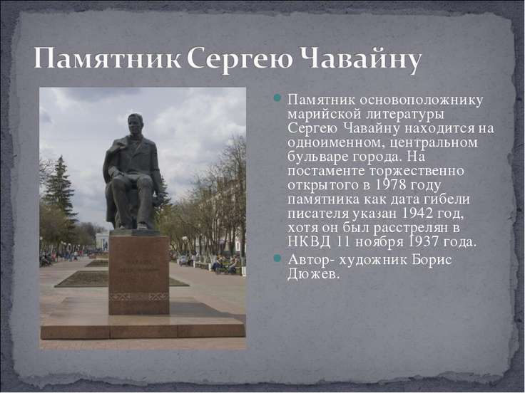 Памятник основоположнику марийской литературы Сергею Чавайну находится на одн...