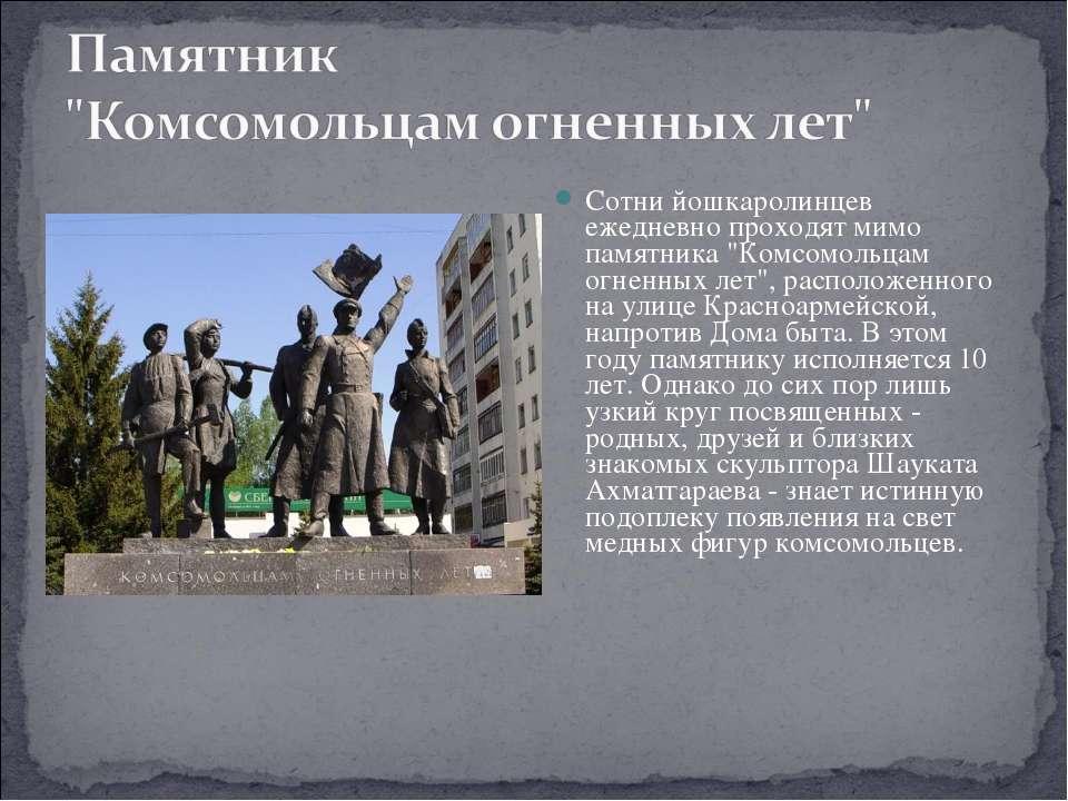 """Сотни йошкаролинцев ежедневно проходят мимо памятника """"Комсомольцам огненных ..."""