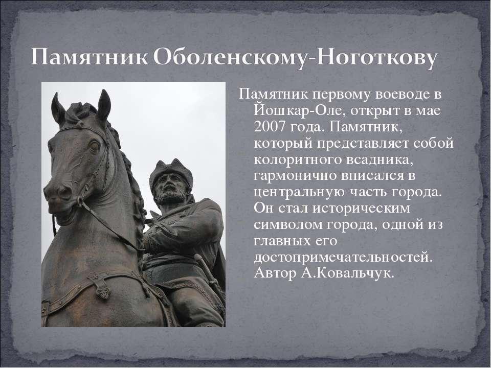 Памятник первому воеводе в Йошкар-Оле, открыт в мае 2007 года. Памятник, кото...