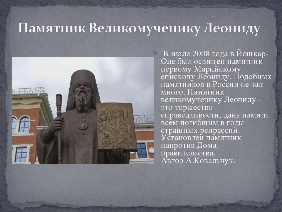 В июле 2008 года в Йошкар-Оле был освящен памятник первому Марийскому епископ...