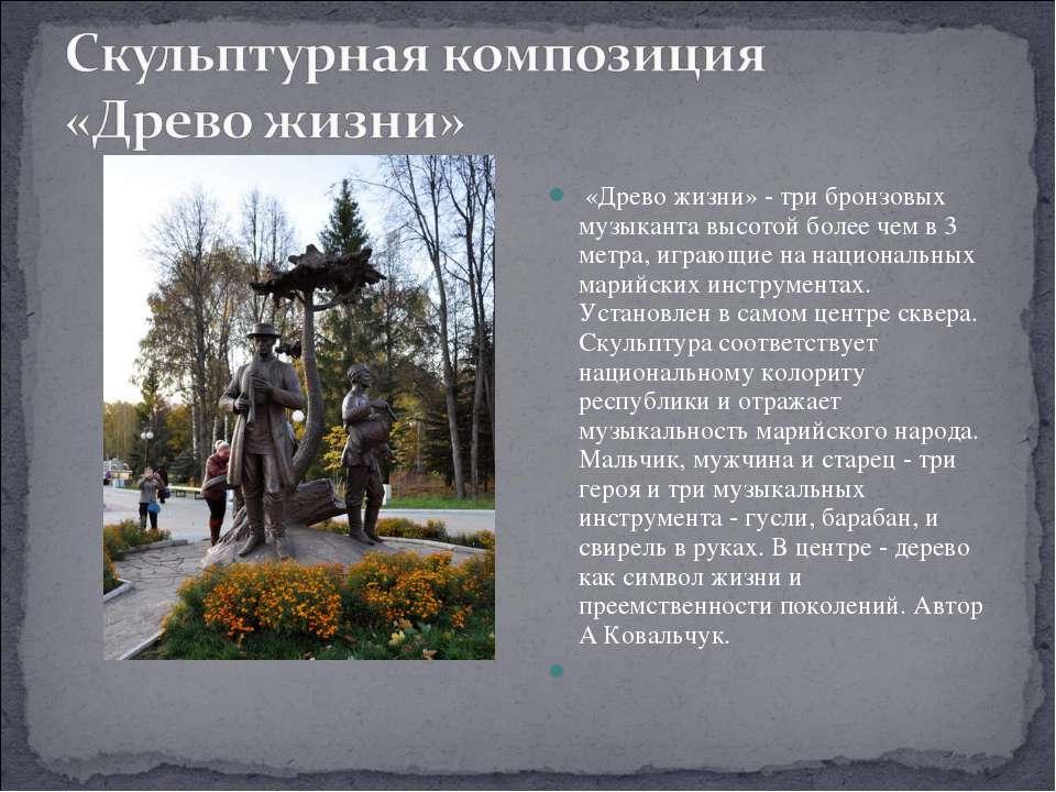 «Древо жизни» - три бронзовых музыканта высотой более чем в 3 метра, играющи...