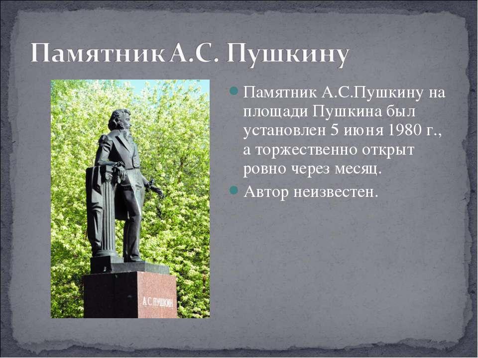 Памятник А.С.Пушкину на площади Пушкина был установлен 5 июня 1980 г., а торж...