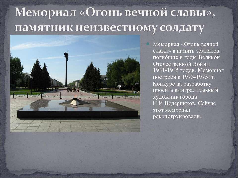 Мемориал «Огонь вечной славы» в память земляков, погибших в годы Великой Отеч...
