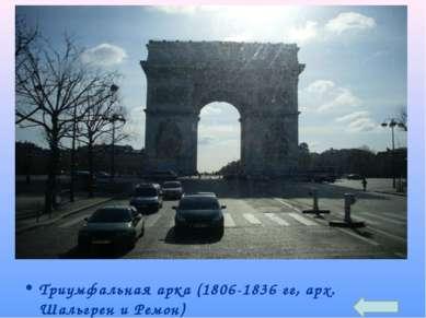 Триумфальная арка (1806-1836 гг, арх. Шальгрен и Ремон)