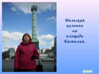 Июльская колонна на площади Бастилия.