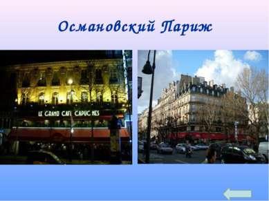 Османовский Париж
