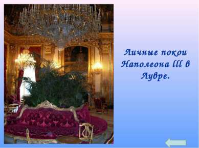 Личные покои Наполеона lll в Лувре.