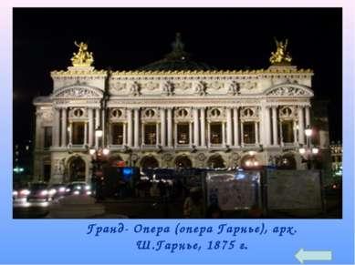 Гранд- Опера (опера Гарнье), арх. Ш.Гарнье, 1875 г.