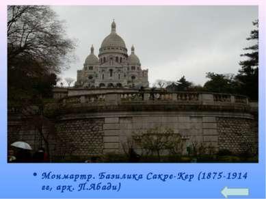 Монмартр. Базилика Сакре-Кер (1875-1914 гг, арх. П.Абади)
