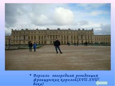 Версаль- загородная резиденция французских королей(XVll-XVlll века)