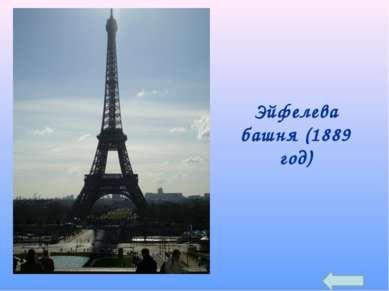 Эйфелева башня (1889 год)