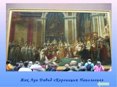 Жак Луи Давид «Коронация Наполеона»
