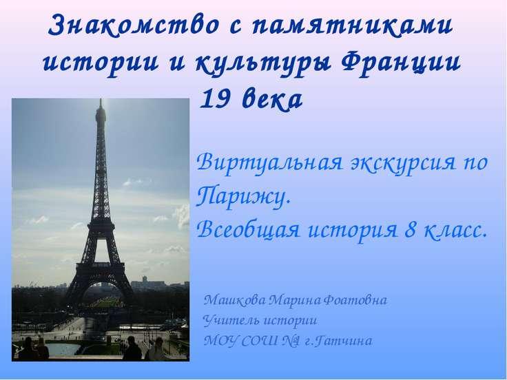 Знакомство с памятниками истории и культуры Франции 19 века Виртуальная экску...