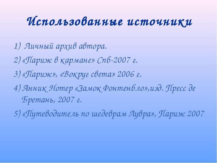 Использованные источники 1) Личный архив автора. 2) «Париж в кармане» Спб-200...
