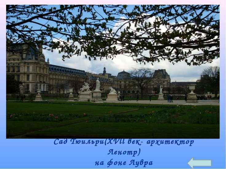 Сад Тюильри(XVll век- архитектор Ленотр) на фоне Лувра