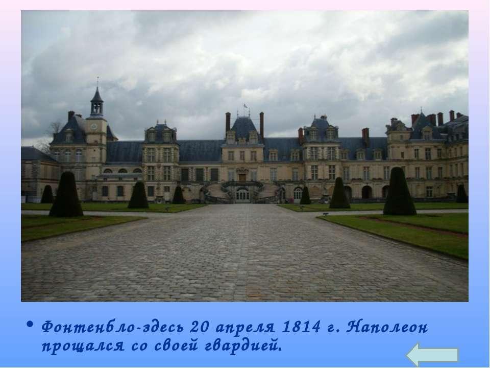 Фонтенбло-здесь 20 апреля 1814 г. Наполеон прощался со своей гвардией.