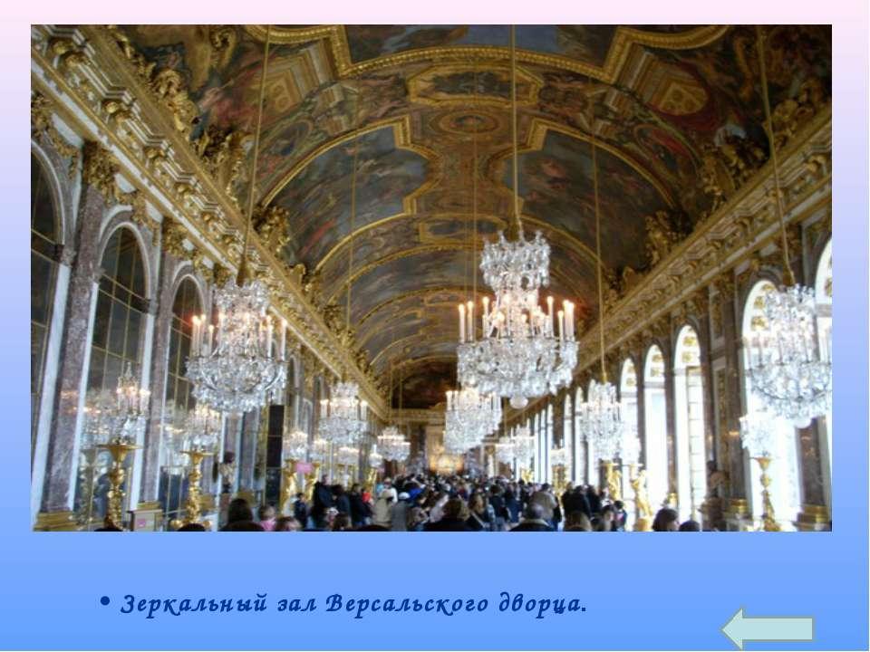 Зеркальный зал Версальского дворца.