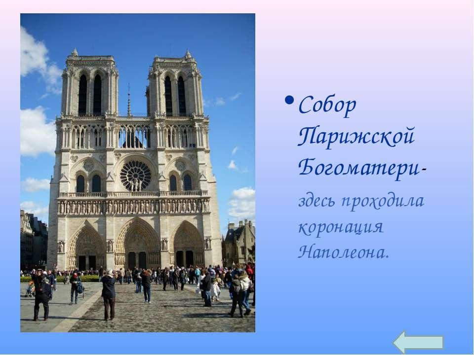 Собор Парижской Богоматери-здесь проходила коронация Наполеона.