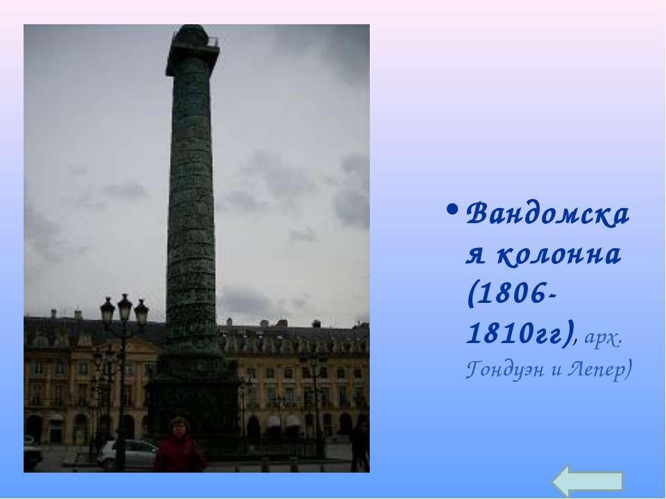 Вандомская колонна (1806-1810гг), арх. Гондуэн и Лепер)