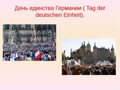 День единства Германии ( Tag der deutschen Einheit).