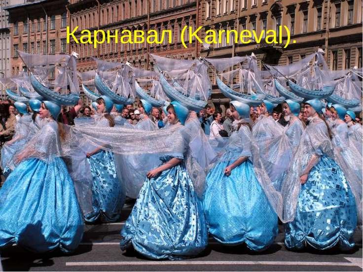 Карнавал (Karneval).