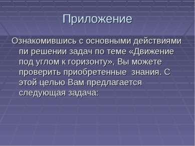 Приложение Ознакомившись с основными действиями пи решении задач по теме «Дви...