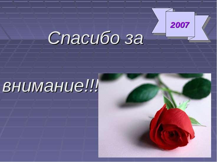 Спасибо за внимание!!! 2007