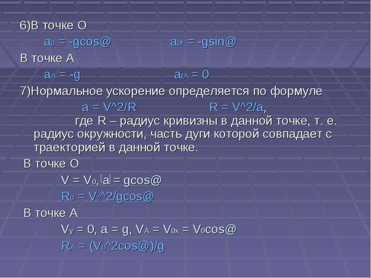6)В точке О a0 = -gcos@ а0t = -gsin@ В точке А аА = -g atA = 0 7)Нормальное у...