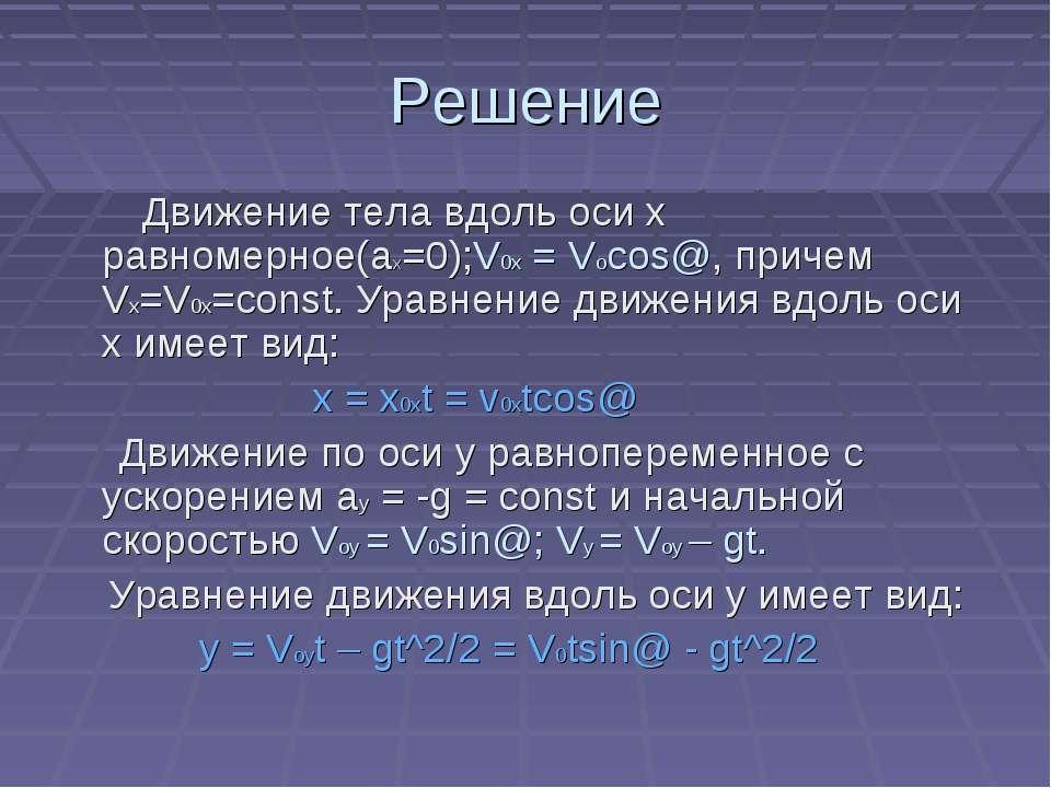 Решение Движение тела вдоль оси x равномерное(ax=0);V0x = Vocos@, причем Vx=V...