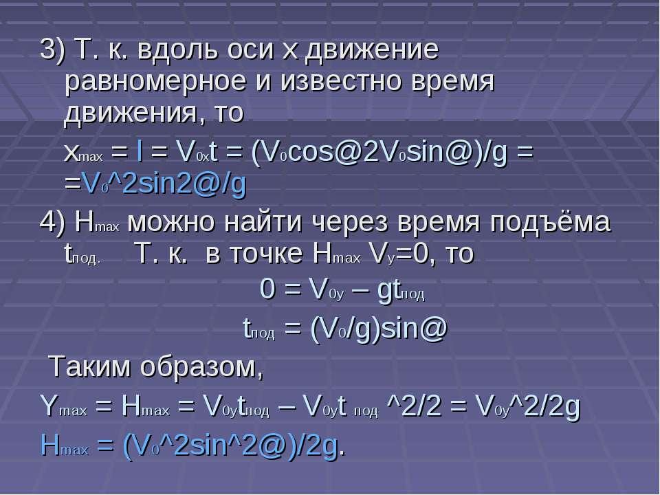 3) Т. к. вдоль оси x движение равномерное и известно время движения, то xmax ...