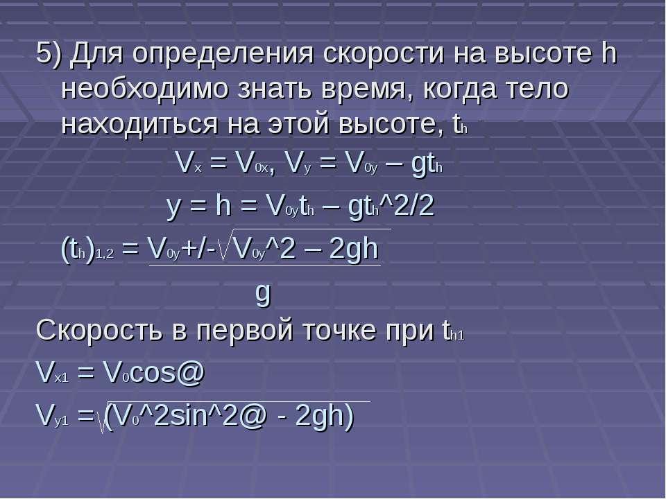 5) Для определения скорости на высоте h необходимо знать время, когда тело на...